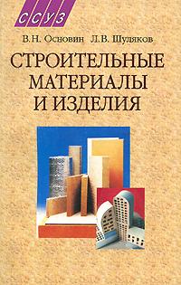 Строительные материалы и изделия ( 978-985-06-1669-2 )