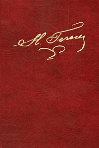 Н. В. Гоголь. Полное собрание сочинений и писем в 23 томах. Том 1