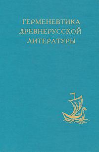 Герменевтика древнерусской литературы. Сборник 9