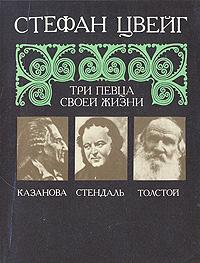 Книга Три певца своей жизни. Казанова. Стендаль. Толстой