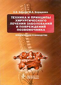 Техника и принципы хирургического лечения заболеваний и повреждений позвоночника ( 978-5-9704-0763-9 )