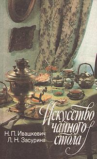 Искусство чайного стола