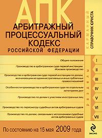 Арбитражный процессуальный кодекс Российской Федерации. По состоянию на 15 мая 2009 года