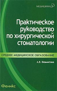 Практическое руководство по хирургической стоматологии ( 978-5-222-15195-2 )