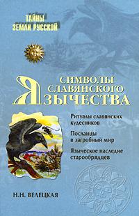 Символы славянского язычества. Н. Н. Велецкая