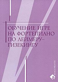 Обучение игре на фортепиано по Леймеру-Гизекингу ( 978-5-89817-287-9 )