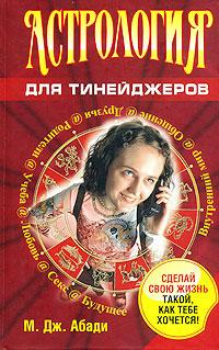 Астрология для тинейджеров. М. Дж. Абади