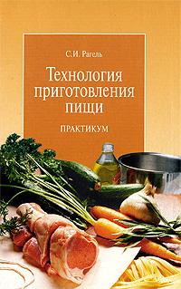Технология приготовления пищи. Практикум