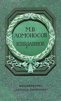 М. В. Ломоносов. Избранное
