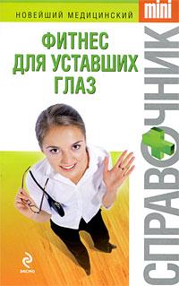 Фитнес для уставших глаз. М. А. Зяблицева