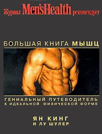 Большая книга мышц. Ян Кинг и Лу Шулер