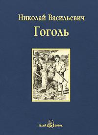 Миргород. Н. В. Гоголь
