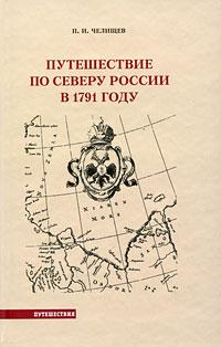 Путешествие по северу России в 1791 году. П. И. Челищев