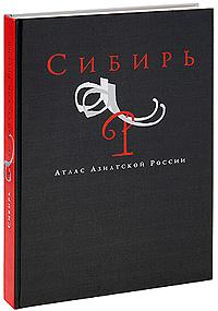 Сибирь. Атлас Азиатской России
