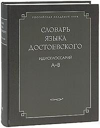 Словарь языка Достоевского. Идиоглоссарий. А-В