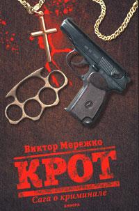 Крот. Сага о криминале. В 3 томах. Том 1