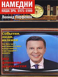 Намедни. Наша эра. 1971-1980. Леонид Парфенов
