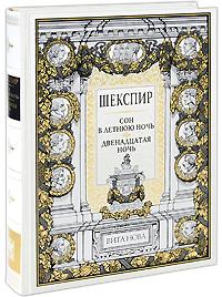 Zakazat.ru: Сон в летнюю ночь. Двенадцатая ночь (подарочное издание). Уильям Шекспир