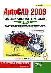 Как выглядит AutoCAD 2009. Официальная русская версия. Эффективный самоучитель