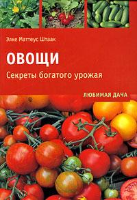 Овощи. Секреты богатого урожая