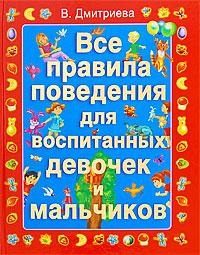 Все правила поведения для воспитанных девочек и мальчиков12296407Какое приятное впечатление производят воспитанные дети! Как они радуют окружающих своим безупречным поведением! А что же нужно сделать, чтобы стать вежливым и тактичным? Прочитать и запомнить веселые, шутливые стихи из этой книги. И тогда мальчики и девочки узнают, как вести себя дома, на улице, в транспорте, в театре, в гостях. А основные правила безопасности подскажут маленьким детям, как избежать больших неприятностей.