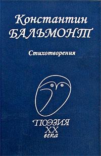 Константин Бальмонт. Стихотворения
