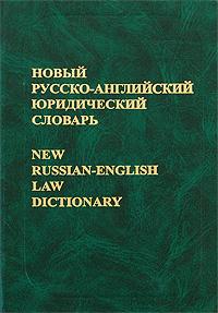 Новый русско-английский юридический словарь / New Russian-English Law Dictionary