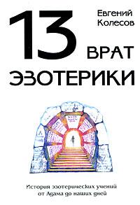 13 врат эзотерики. История эзотерических учений от Адама до наших дней