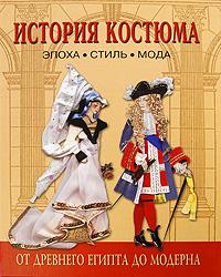 История костюма. Эпоха. Стиль. Мода. От Древнего Египта до модерна ( 978-5-93437-062-7 )