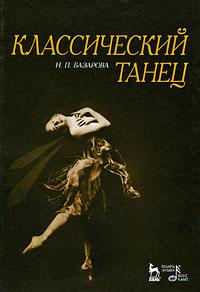 Классический танец. Н. П. Базарова