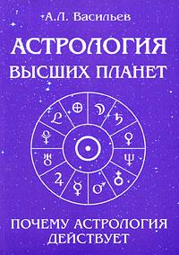 Астрология высших планет. Почему астрология действует. А. Л. Васильев