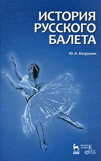 История русского балета. Ю. А. Бахрушин