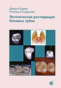 Эстетическая реставрация боковых зубов. Дэвид А. Гарбер, Рональд Э. Голдштейн