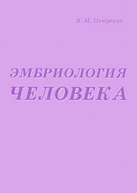 Эмбриология человека