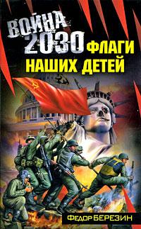 Война 2030. Флаги наших детей