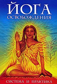 Йога освобождения. Система и практика ( 978-5-94355-557-2 )