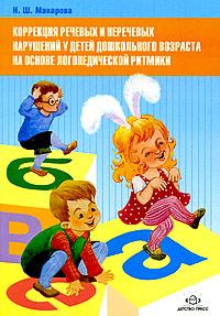 Коррекция неречевых и речевых нарушений у детей дошкольного возраста на основе логопедической ритмики ( 978-5-89815-488-3 )