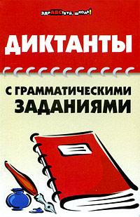 Диктанты с грамматическими заданиями ( 978-5-222-15197-6 )