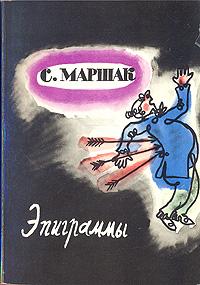 С. Маршак. Эпиграммы