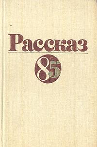 Рассказ - 85