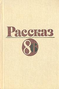 Рассказ - 86