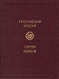 Сергей Марков. Светильник: Стихи