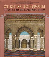 От Китая до Европы. Искусство исламского мира