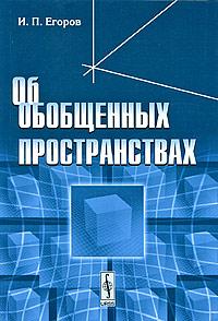 Об обобщенных пространствах ( 978-5-397-00668-2 )