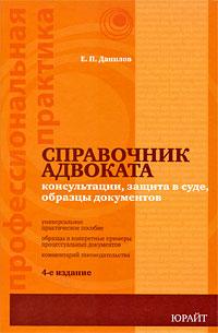 Купить Справочник адвоката консультации, защита в суде, образцы документов, Е. П. Данилов