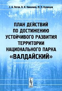 """План действий по достижению устойчивого развития территории национального парка """"Валдайский"""""""