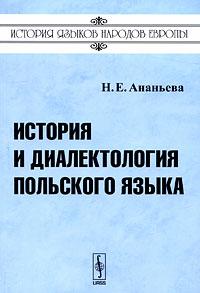 История и диалектология польского языка. Н. Е. Ананьева