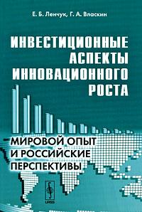 Инвестиционные аспекты инновационного роста. Мировой опыт и российские перспективы12296407В представленной монографии рассматриваются состояние и перспективы инвестиционного обеспечения инновационного процесса в России. В контексте развития мирового опыта анализируются основные формы государственного финансирования научно-технической и инновационной деятельности в России, исследуются перспективы расширения механизмов государственно-частного партнерства в инновационной сфере, раскрывается роль венчурного бизнеса в стимулировании инновационных процессов. Особое внимание уделяется изучению роли инвестиционного сотрудничества в решении задач технологической модернизации экономики, рассматриваются перспективы вхождения России в общеевропейское научно-технологическое пространство. На основе результатов проведенного исследования сформулированы рекомендации и требования к совершенствованию инвестиционного обеспечения инновационной деятельности в России. Рекомендуется экономистам, работникам органов государственного управления в сфере науки и инноваций, преподавателям...