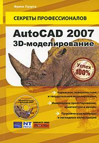 Как выглядит AutoCAD 2007. 3D-моделирование (+ CD-ROM)