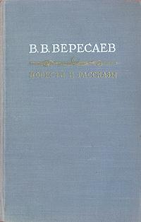 В. В. Вересаев. Повести и рассказы